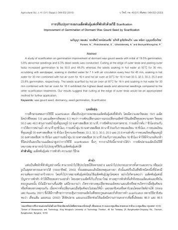Scarification - CRDC