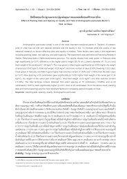 ก ก F Effect of Planting Date and Spacing on Quality and ... - CRDC