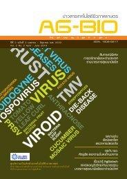 AG-Bio Vol 002.indd - ศูนย์เทคโนโลยีชีวภาพเกษตร - มหาวิทยาลัย ...