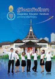 Coop 05 โครงการสหกิจศึกษา มหาวิทยาลัยทักษิณ