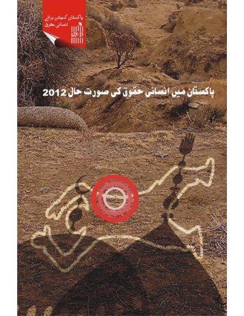 2012 - HRCP