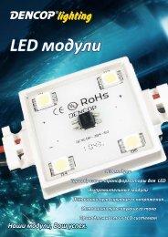 LED модули - Dencop