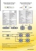 LED модули - Dencop - Page 5