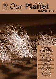 砂漠と乾燥地帯 - 国連環境計画