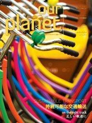 2009.Vol.4(通巻 17号) - 国連環境計画