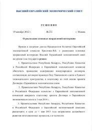 Решение Высшего Евразийского экономического совета от 19 ...