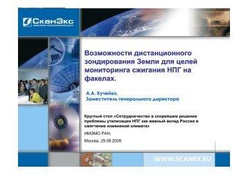 Возможности дистанционного зондирования Земли для целей ...