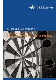 СТРАТЕГИЯ 2П2010 Семь раз отмерь – один отрежь - FinCake