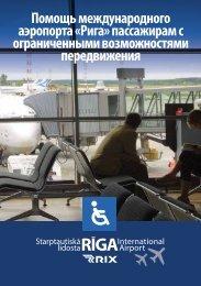 Помощь международного аэропорта - Riga International Airport