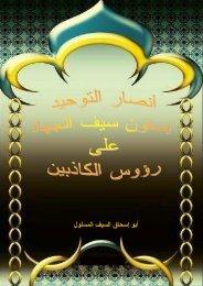 Ansar Al Tawhid Saif Al Jihad
