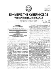 Το πλήρες κείμενο της προκήρυξης - Νομαρχιακή Αυτοδιοίκηση Αχαΐας