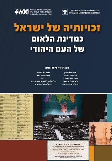 זכויותיה של ישראל - World Jewish Congress