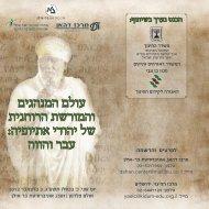 עולם המנהגים והמורשת הרוחנית של יהודי אתיופיה: עבר ... - אוניברסיטת בר אילן