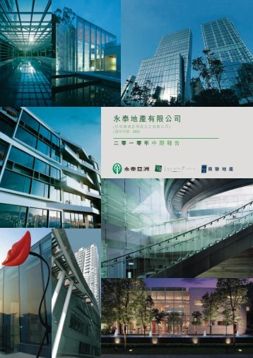 永泰地產有限公司 - Wing Tai Properties Limited