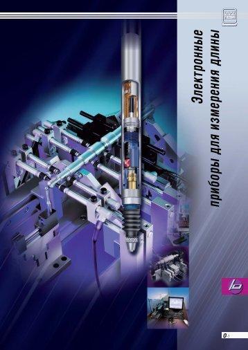 Электронные приборы для измерения длины