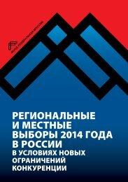 Regionalnie_i_mestne_vibory_2014_v_Rossii