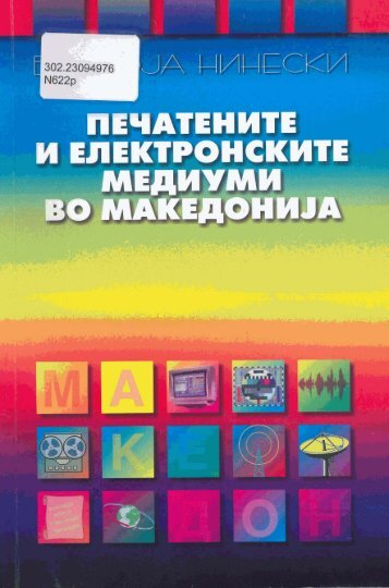 Pechatenite i Elektronskite Mediumi vo Makedonija - Library