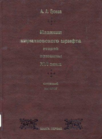 Izdaniia kirillovskogo shrifta vtoroi poloviny XVI veka - Library