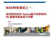 IEEE Xplore - IEEE 中国
