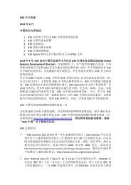 1. IEEE 宣布华宁升任为IEEE 全球业务发展总监 - IEEE 中国