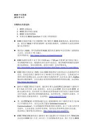 IEEE 中文快报2013 年4 月本期热点内容包括: 1. IEEE ... - IEEE中国