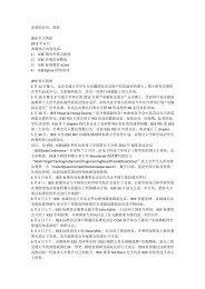 亲爱的会员,您好IEEE 中文快报2012 年6 月本期热点内容 ... - IEEE中国
