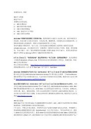 亲爱的会员,您好IEEE 中文快报2012 年8 月本期热点内容 ... - IEEE中国