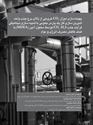 بهینه سازی CO 2 خروجی از بالای - نفت و گاز پارس