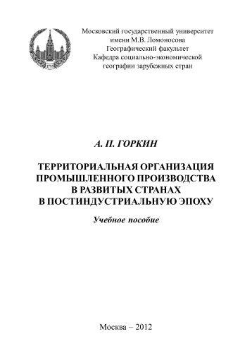 текст PDF - Географический факультет МГУ
