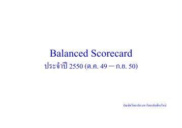 Balanced Scorecard ประจําป2550 (ต.ค. 49 – ก.ย. 50)
