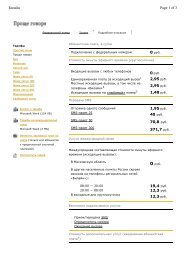 Page 1 of 3 Билайн