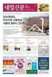 2015학년도, 우리지역 고등학교 서울대 얼마나 갔나?