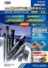 No.0913 アルファ高送りラジアスミル ASR多刃タイプ