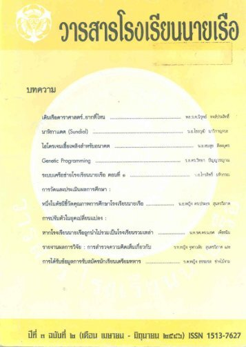 Indลูก - Royal Thai Naval Academy Library - โรงเรียนนายเรือ