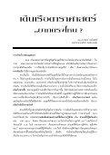 Indลูก - Royal Thai Naval Academy Library - โรงเรียนนายเรือ - Page 4
