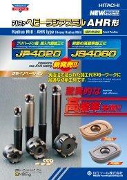 No.0916 アルファヘビーラジアスミル AHR形