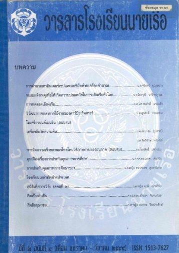 ตัวอยางที่ ๑ - Royal Thai Naval Academy Library - โรงเรียนนายเรือ