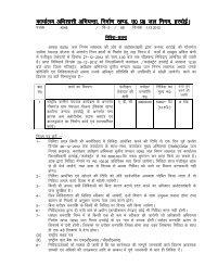 tender 4548 89 01.12.12.pdf