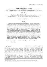希土類の環境科学への応用 - 電気通信大学学術機関リポジトリ C-RECS