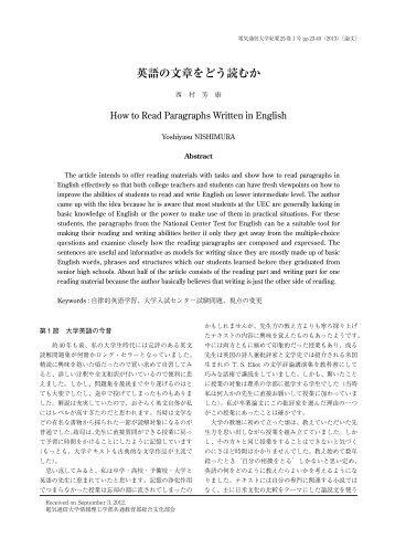 英語の文章をどう読むか