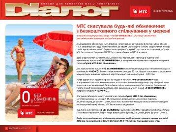 Новини для абонентів МТС / липень 2011 - МТС Україна