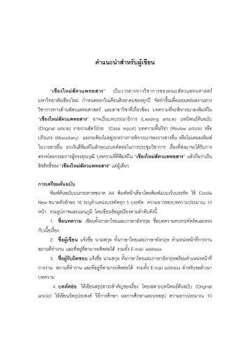Instructions for Authors - คณะสัตวแพทยศาสตร์ มหาวิทยาลัยเชียงใหม่