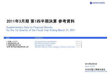 2011年3月期 第1四半期決算 参考資料 - Nihon Kohden