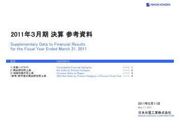 2011年3月期 決算 参考資料 - Nihon Kohden