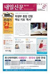 강남서초내일신문693호(2월27일~3월5일)