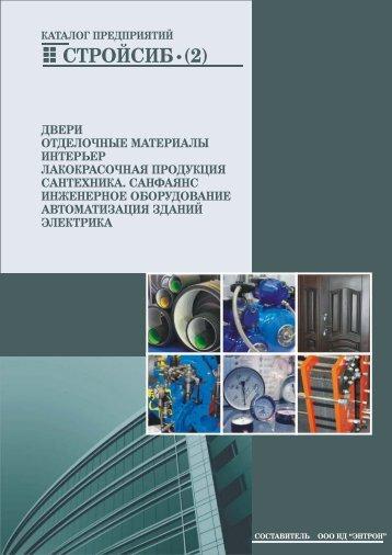 """каталог стройсиб - 2 - Издательский дом """"Энтрон"""""""