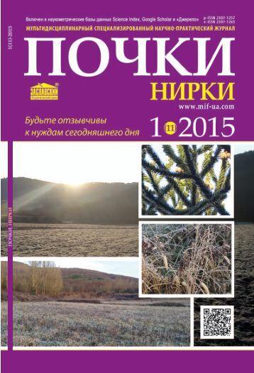 """2015 Журнал """"Почки"""" №1 (11)"""