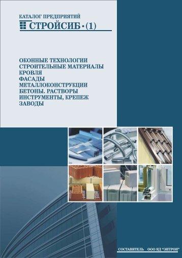 """каталог стройсиб - 1 - Издательский дом """"Энтрон"""""""