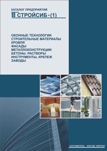 """каталог стройсиб (1) - Издательский дом """"Энтрон"""""""