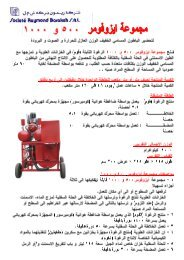 Isofoamer 1000 catalog arabic - Société Raymond Barakeh SAL